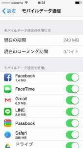 iPhone5ssetting2015021402