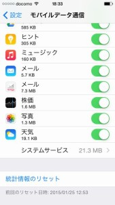 iPhone5ssetting2015021403